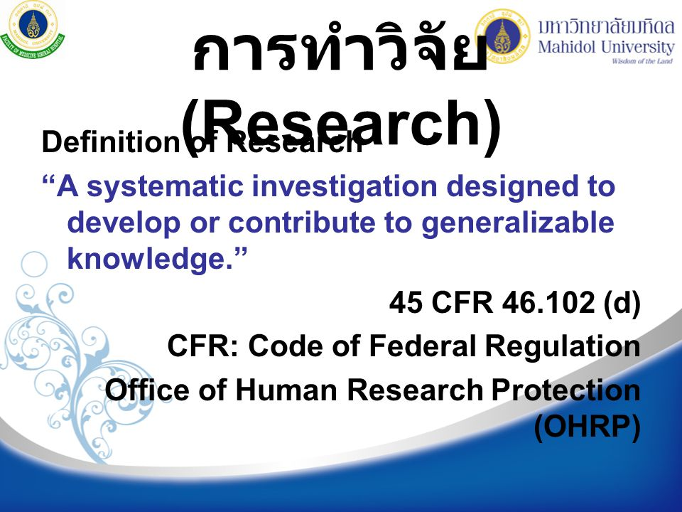 การทำวิจัย (Research)