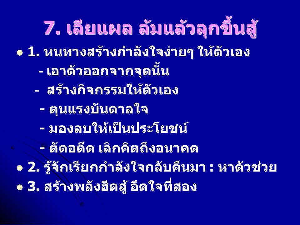 7. เลียแผล ล้มแล้วลุกขึ้นสู้