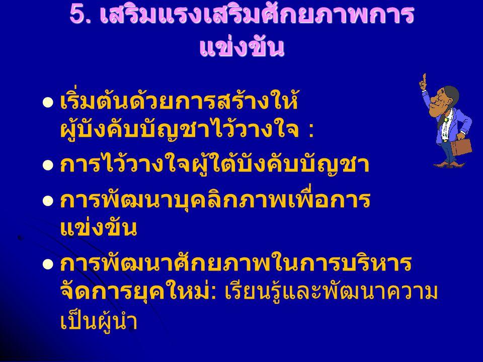 5. เสริมแรงเสริมศักยภาพการแข่งขัน
