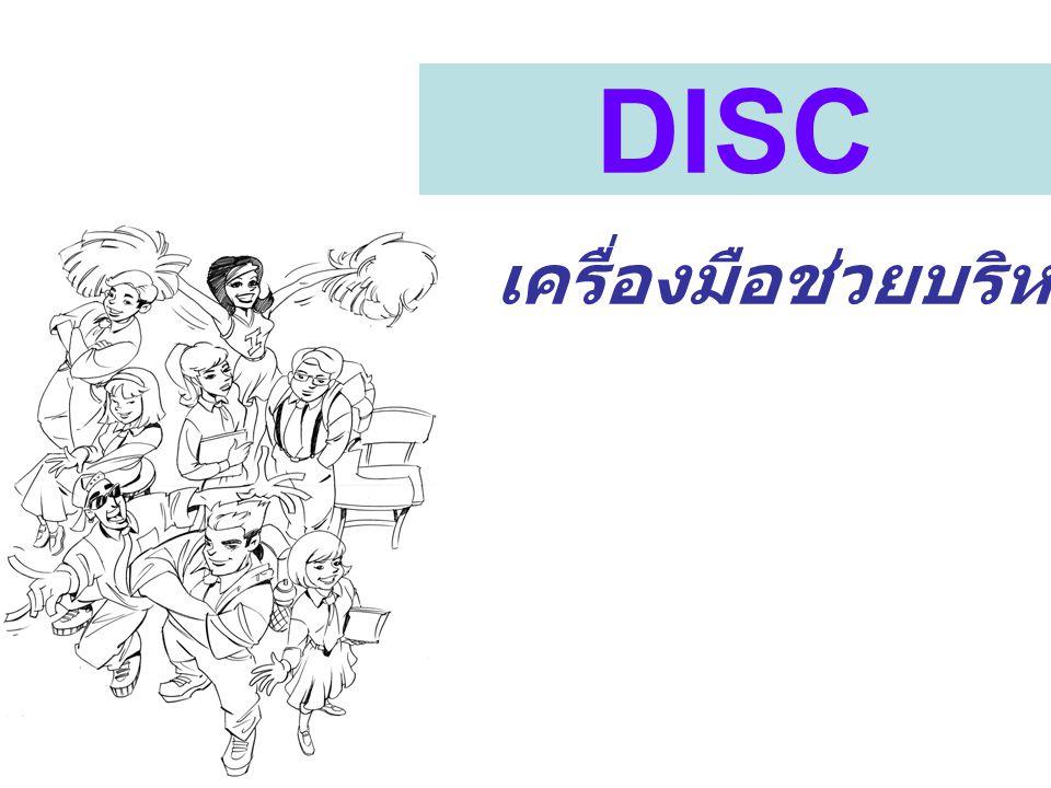 DISC เครื่องมือช่วยบริหารทีม