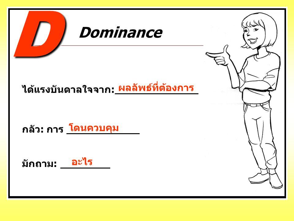 D Dominance ผลลัพธ์ที่ต้องการ ได้แรงบันดาลใจจาก: โดนควบคุม กลัว: การ