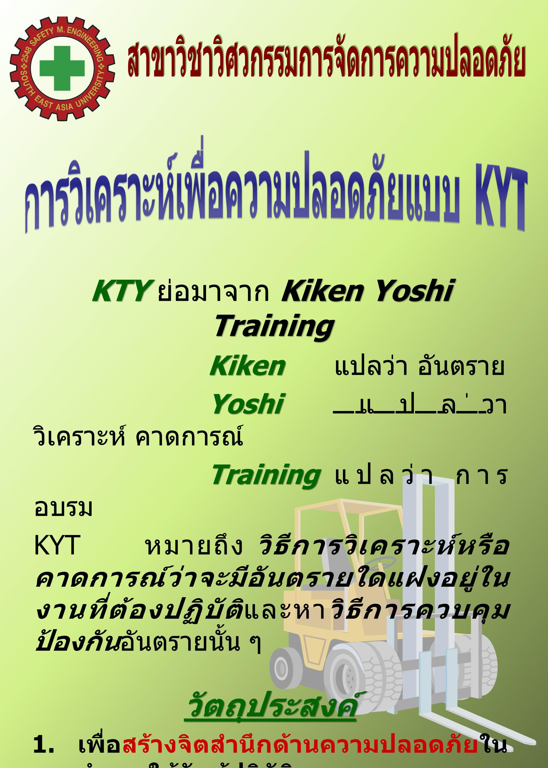 วัตถุประสงค์ KTY ย่อมาจาก Kiken Yoshi Training