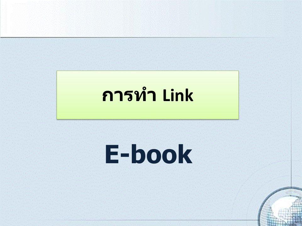 การทำ Link E-book