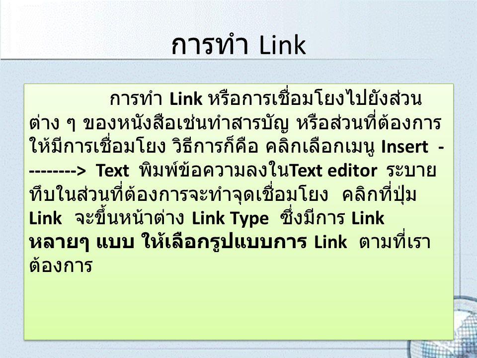 การทำ Link
