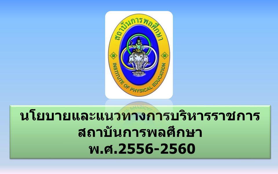 นโยบายและแนวทางการบริหารราชการสถาบันการพลศึกษา