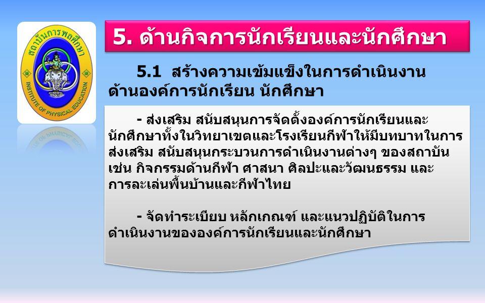 5. ด้านกิจการนักเรียนและนักศึกษา