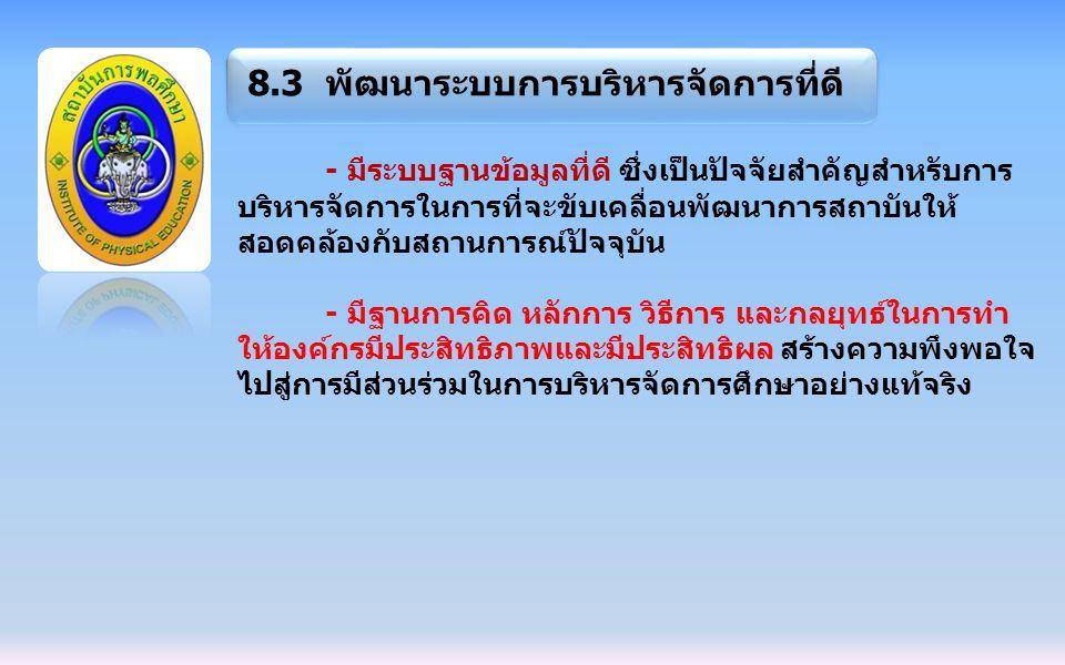 8.3 พัฒนาระบบการบริหารจัดการที่ดี