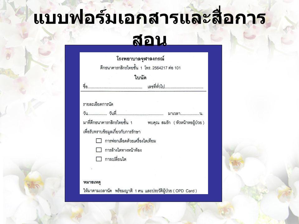 แบบฟอร์มเอกสารและสื่อการสอน