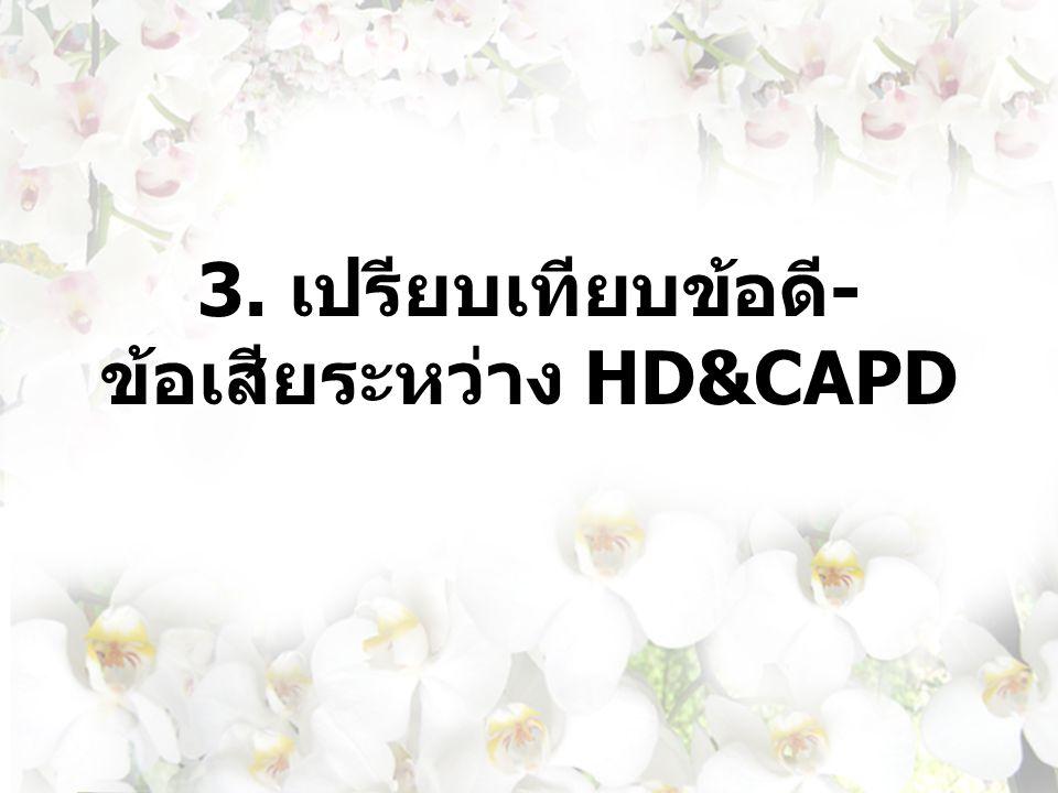 3. เปรียบเทียบข้อดี-ข้อเสียระหว่าง HD&CAPD