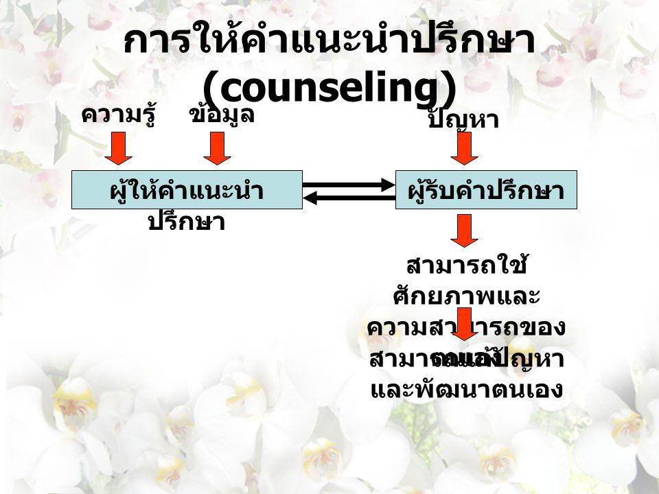 การให้คำแนะนำปรึกษา (counseling)