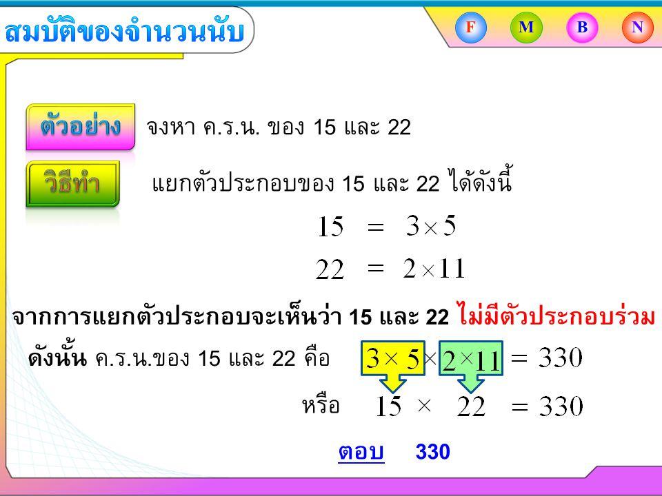 แยกตัวประกอบของ 15 และ 22 ได้ดังนี้