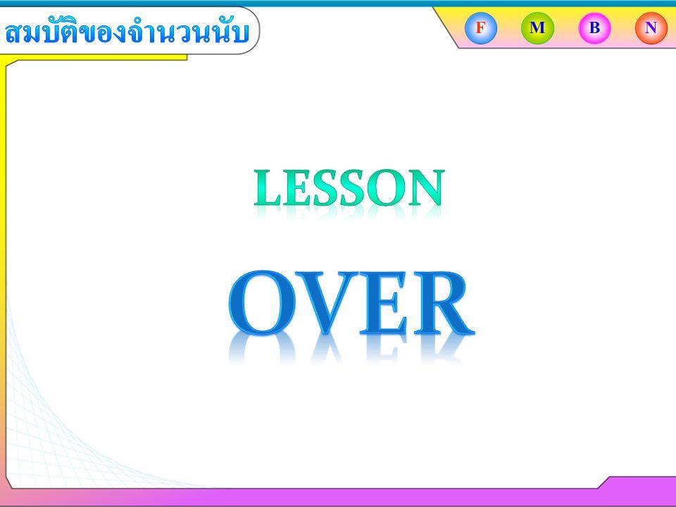 F M B N สมบัติของจำนวนนับ Lesson OVER