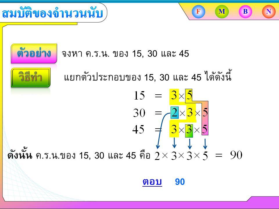 แยกตัวประกอบของ 15, 30 และ 45 ได้ดังนี้