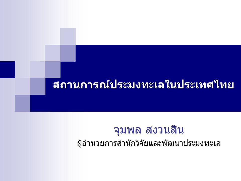 สถานการณ์ประมงทะเลในประเทศไทย