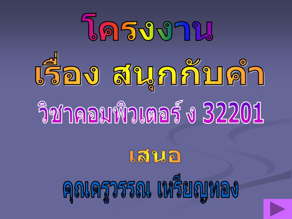 วิชาคอมพิวเตอร์ ง 32201 โครงงาน เรื่อง สนุกกับคำ เสนอ