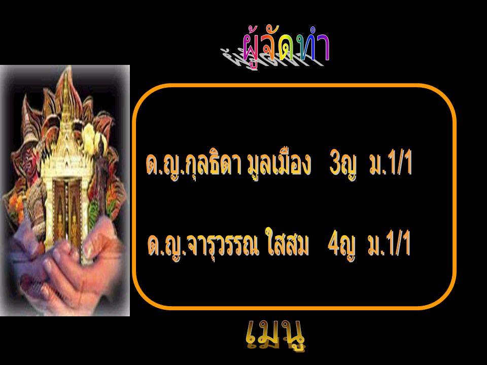 ด.ญ.กุลธิดา มูลเมือง 3ญ ม.1/1