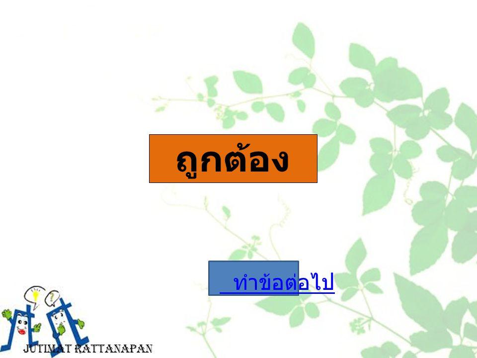 ทำข้อต่อไป ถูกต้อง Jutimat Rattanapan
