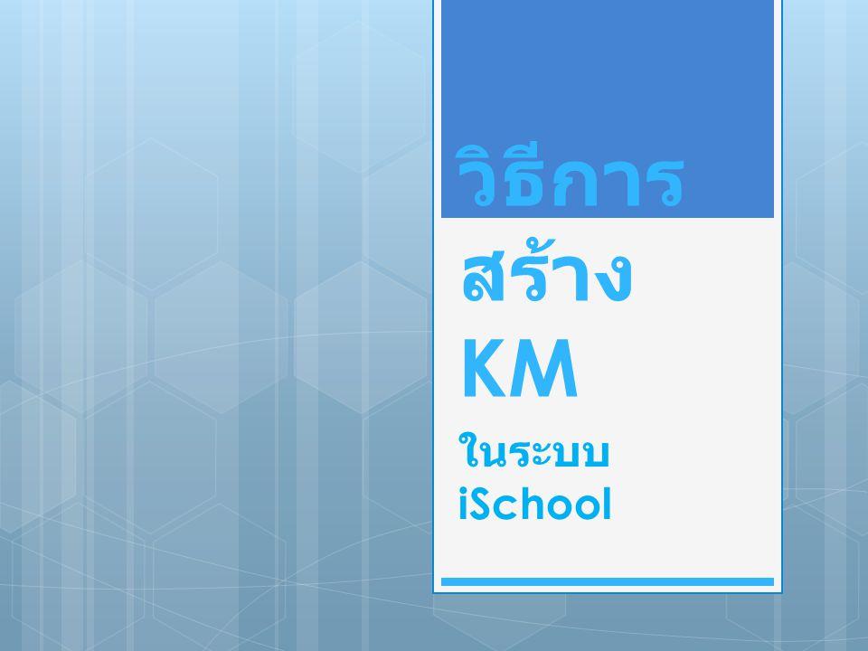วิธีการสร้าง KM ในระบบ iSchool