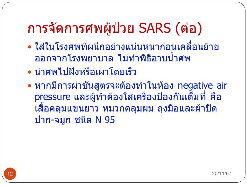 การจัดการศพผู้ป่วย SARS (ต่อ)