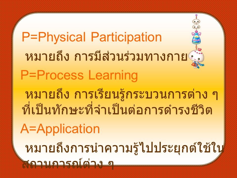 P=Physical Participation