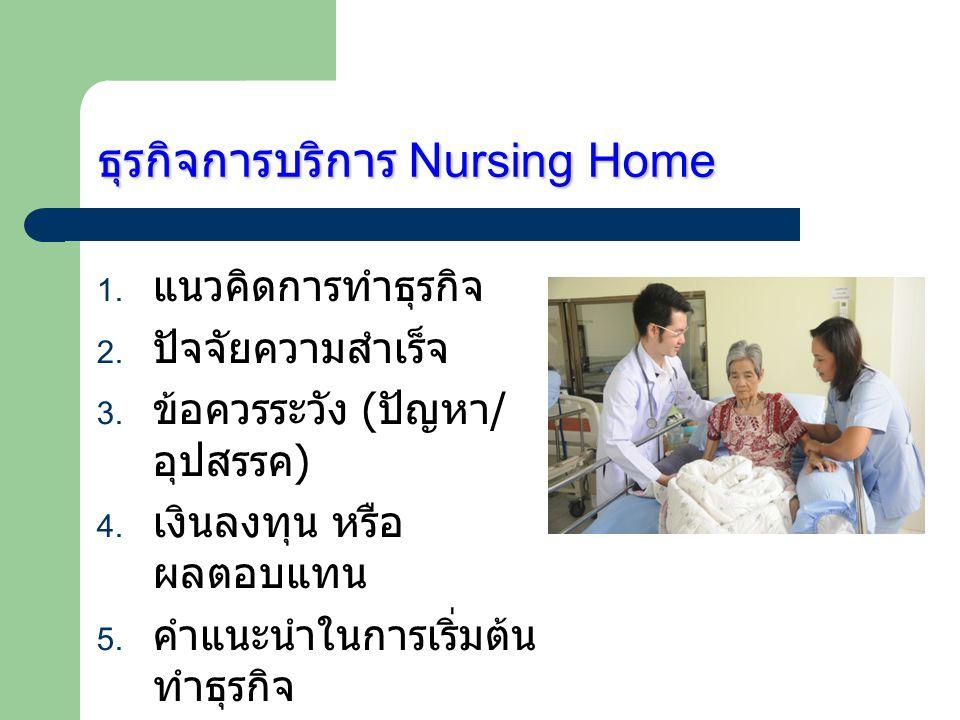 ธุรกิจการบริการ Nursing Home