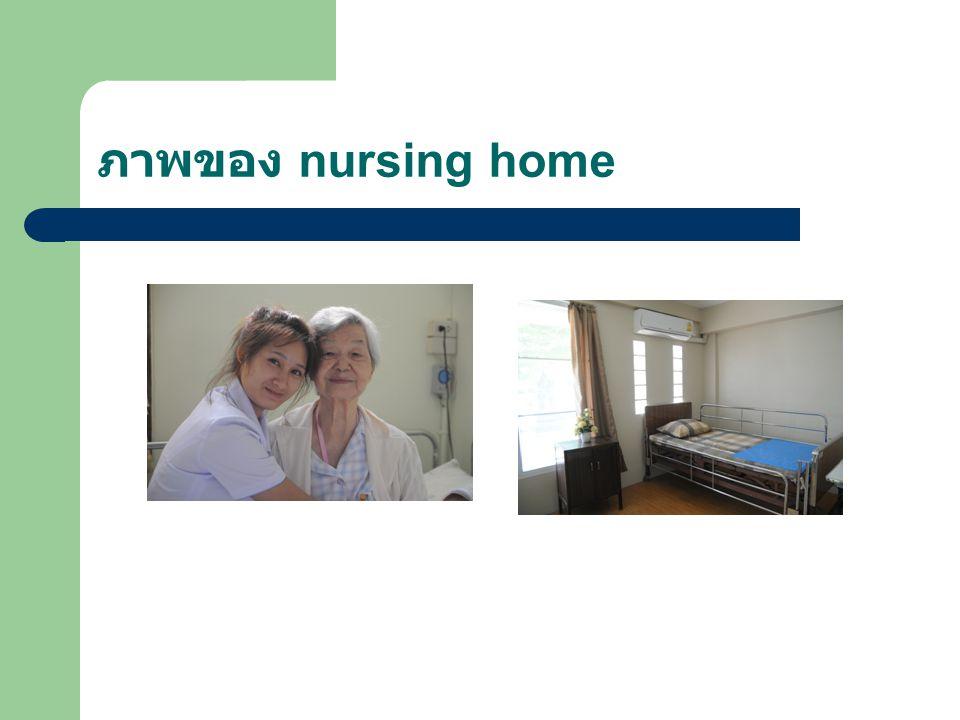 ภาพของ nursing home