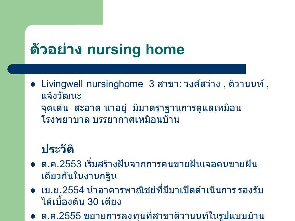 ตัวอย่าง nursing home