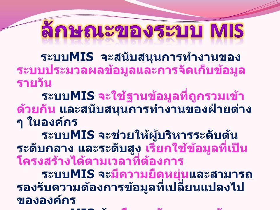 ลักษณะของระบบ MIS