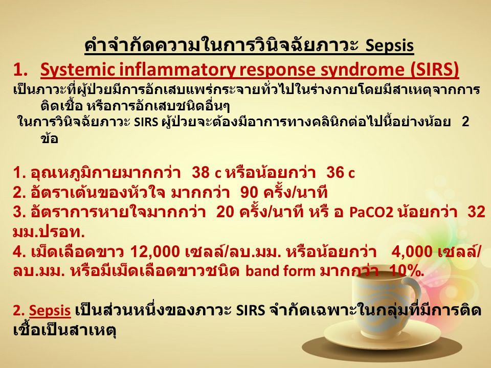 คำจำกัดความในการวินิจฉัยภาวะ Sepsis