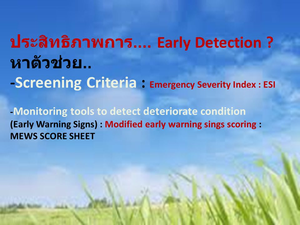 ประสิทธิภาพการ.... Early Detection หาตัวช่วย..