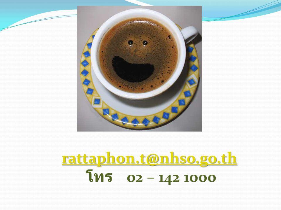 rattaphon.t@nhso.go.th โทร 02 – 142 1000