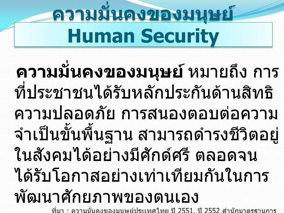 ความมั่นคงของมนุษย์ Human Security