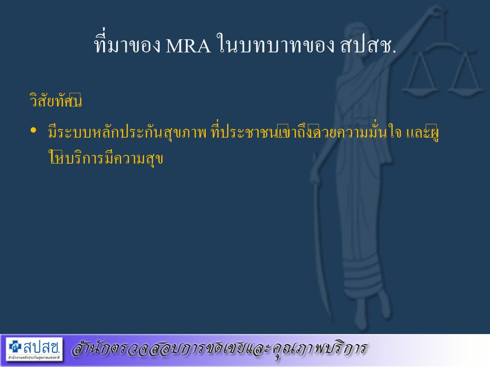 ที่มาของ MRA ในบทบาทของ สปสช.