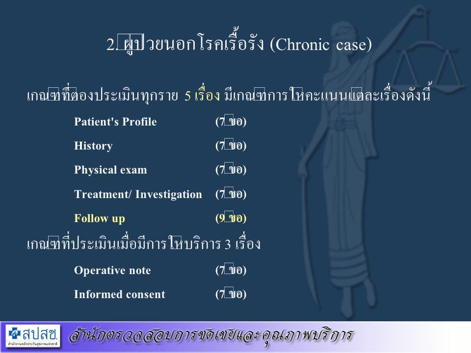 2. ผู้ป่วยนอกโรคเรื้อรัง (Chronic case)