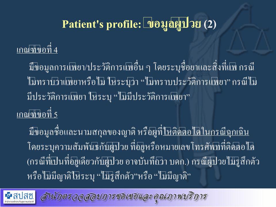 Patient s profile: ข้อมูลผู้ป่วย (2)