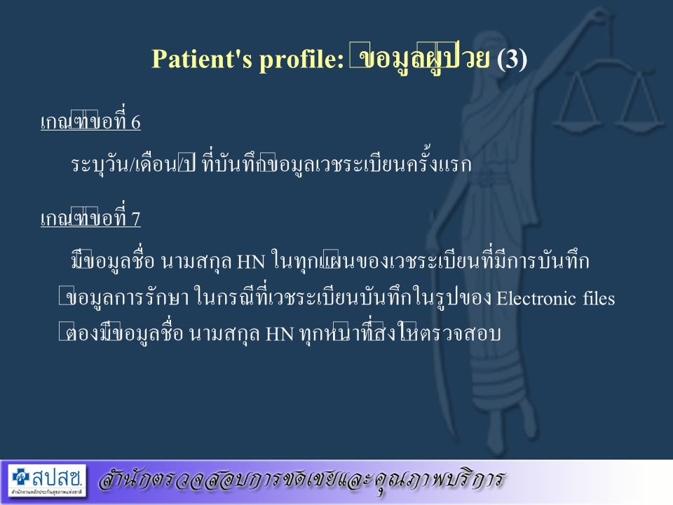 Patient s profile: ข้อมูลผู้ป่วย (3)
