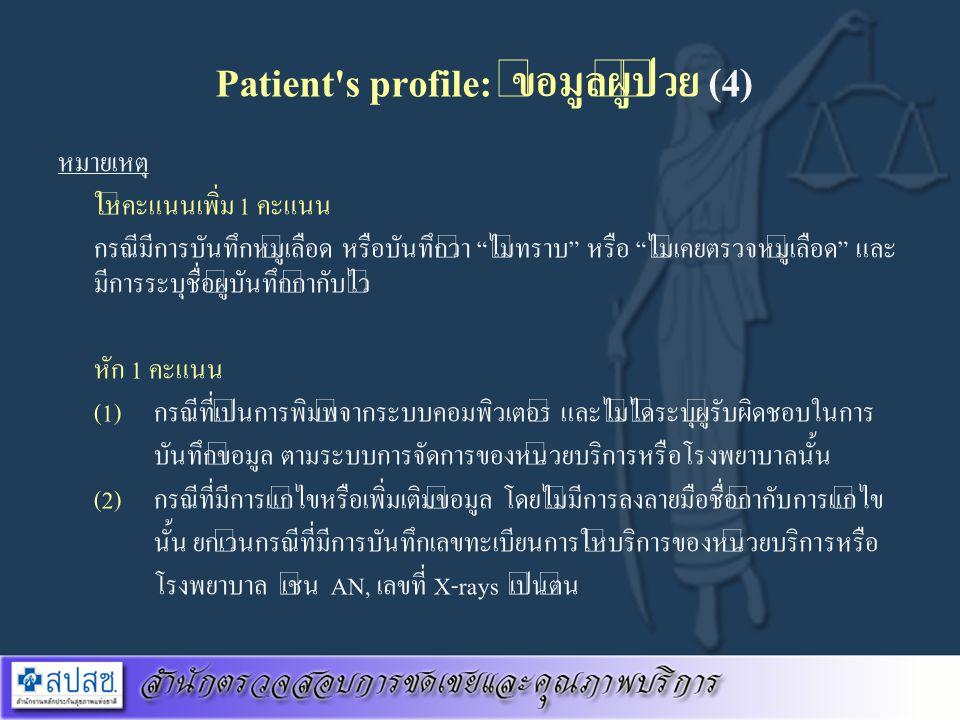 Patient s profile: ข้อมูลผู้ป่วย (4)
