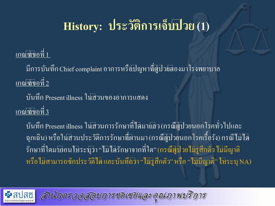 History: ประวัติการเจ็บป่วย (1)
