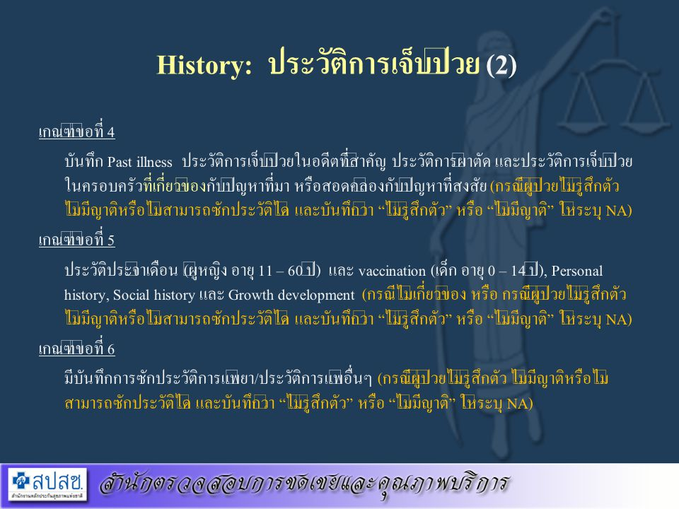 History: ประวัติการเจ็บป่วย (2)