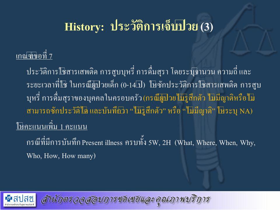 History: ประวัติการเจ็บป่วย (3)