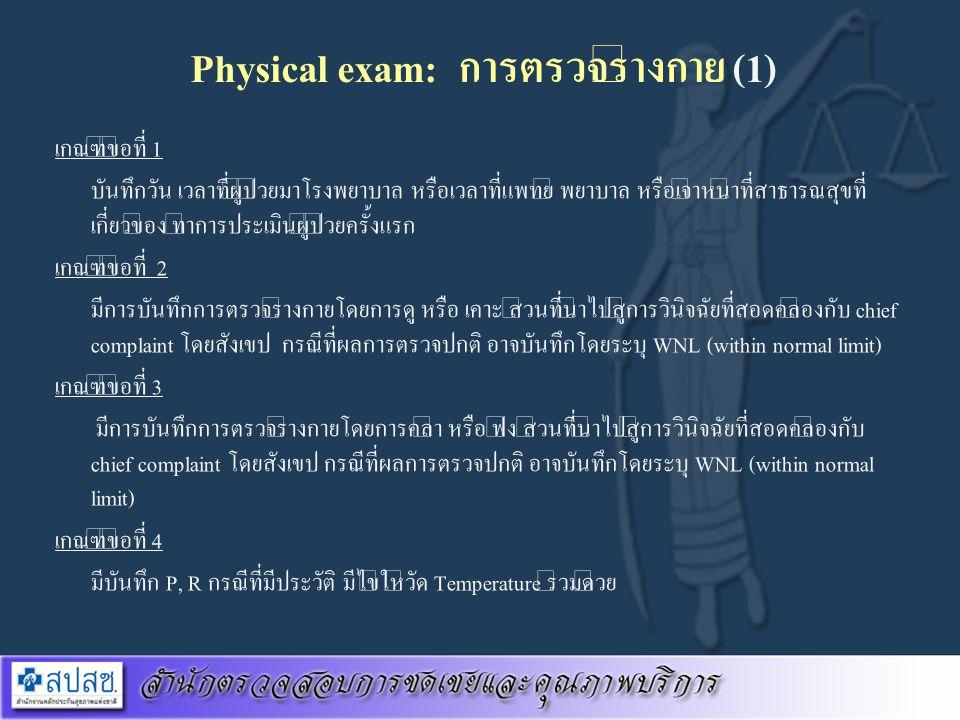 Physical exam: การตรวจร่างกาย (1)