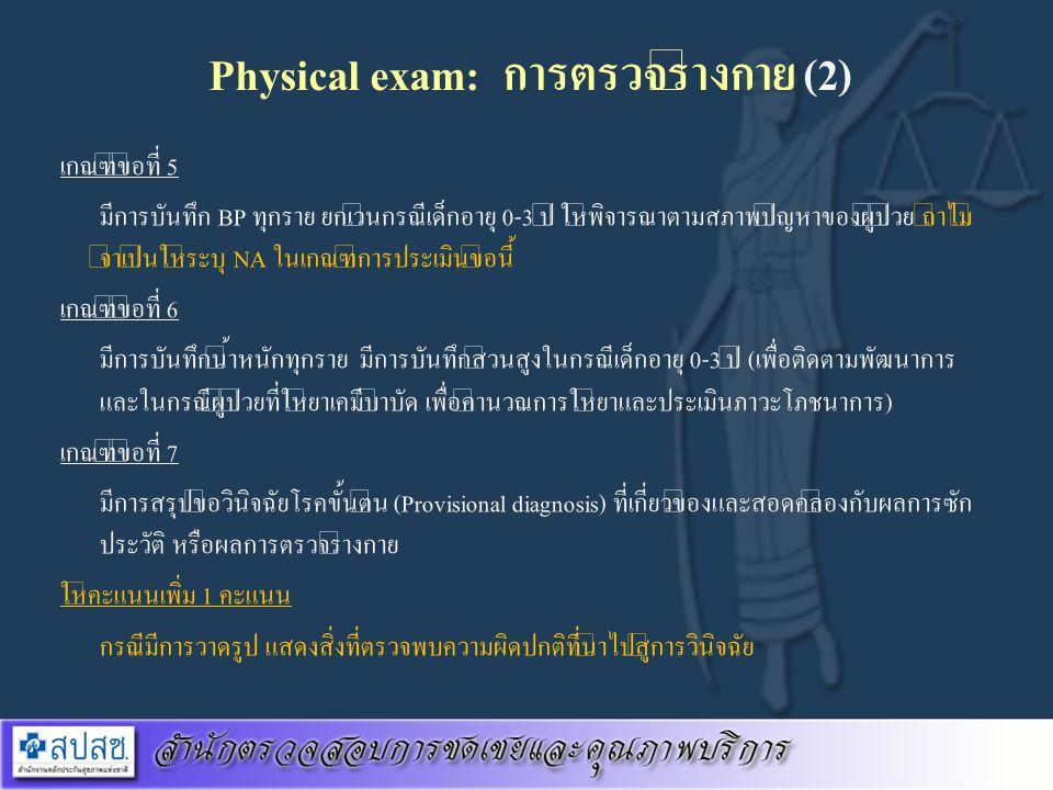 Physical exam: การตรวจร่างกาย (2)