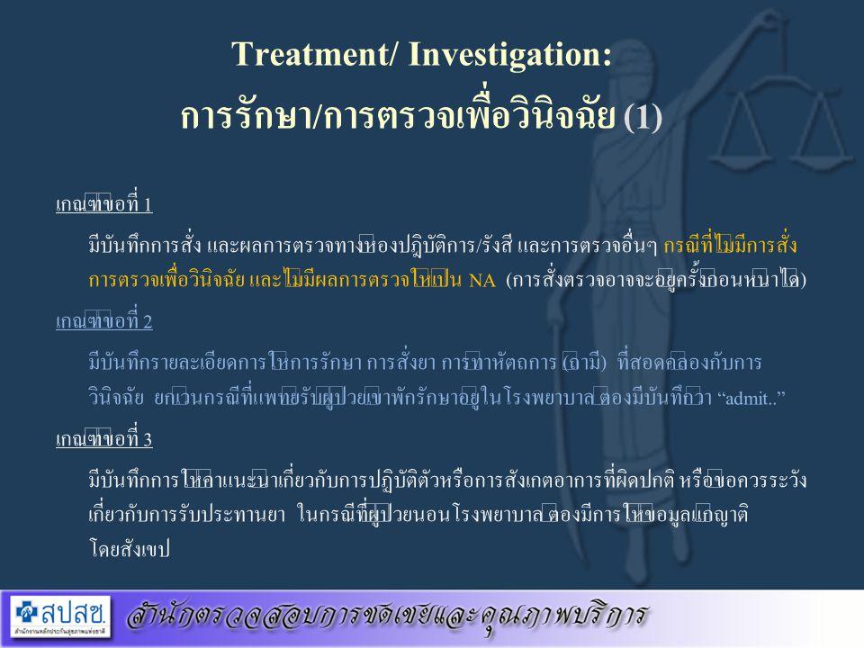 Treatment/ Investigation: การรักษา/การตรวจเพื่อวินิจฉัย (1)