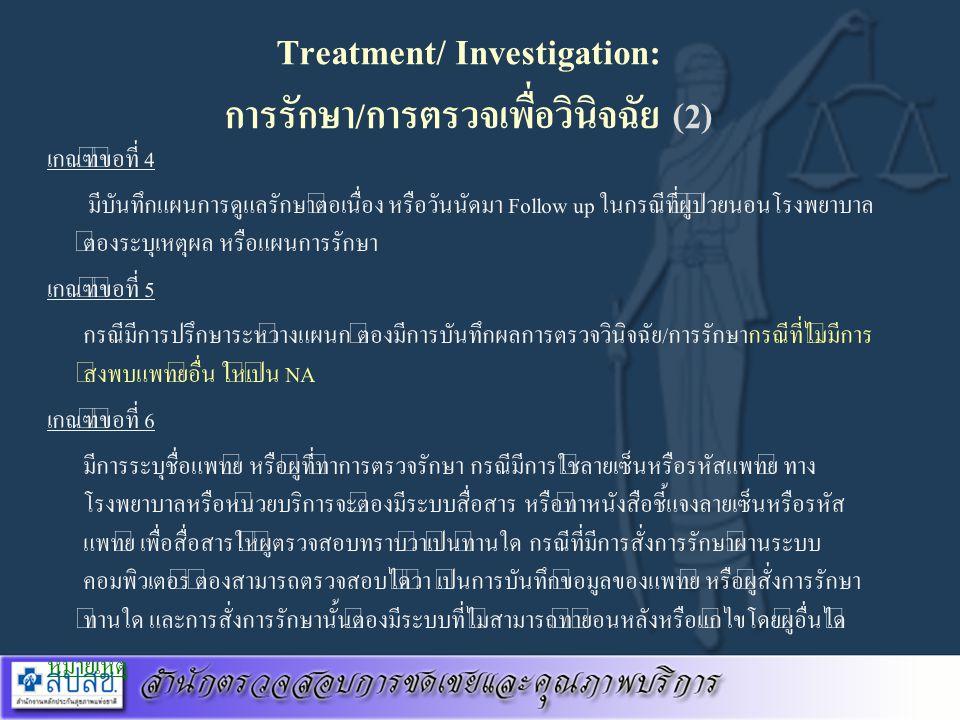 Treatment/ Investigation: การรักษา/การตรวจเพื่อวินิจฉัย (2)