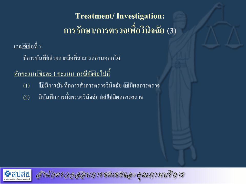 Treatment/ Investigation: การรักษา/การตรวจเพื่อวินิจฉัย (3)