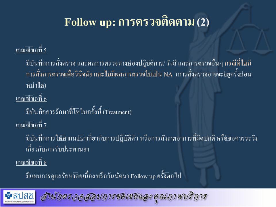 Follow up: การตรวจติดตาม (2)