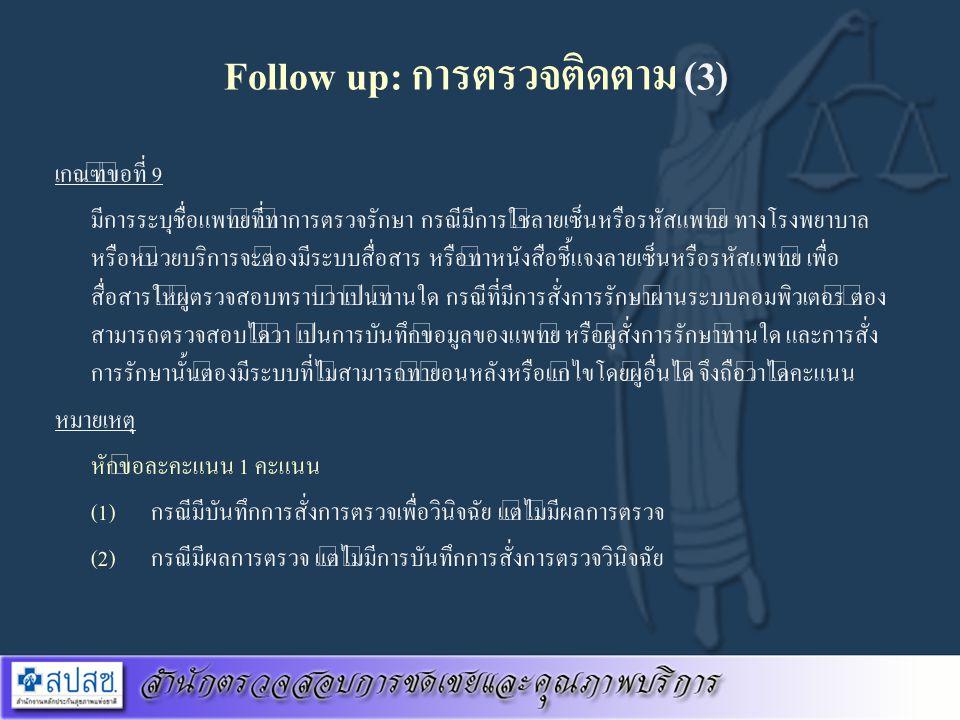 Follow up: การตรวจติดตาม (3)