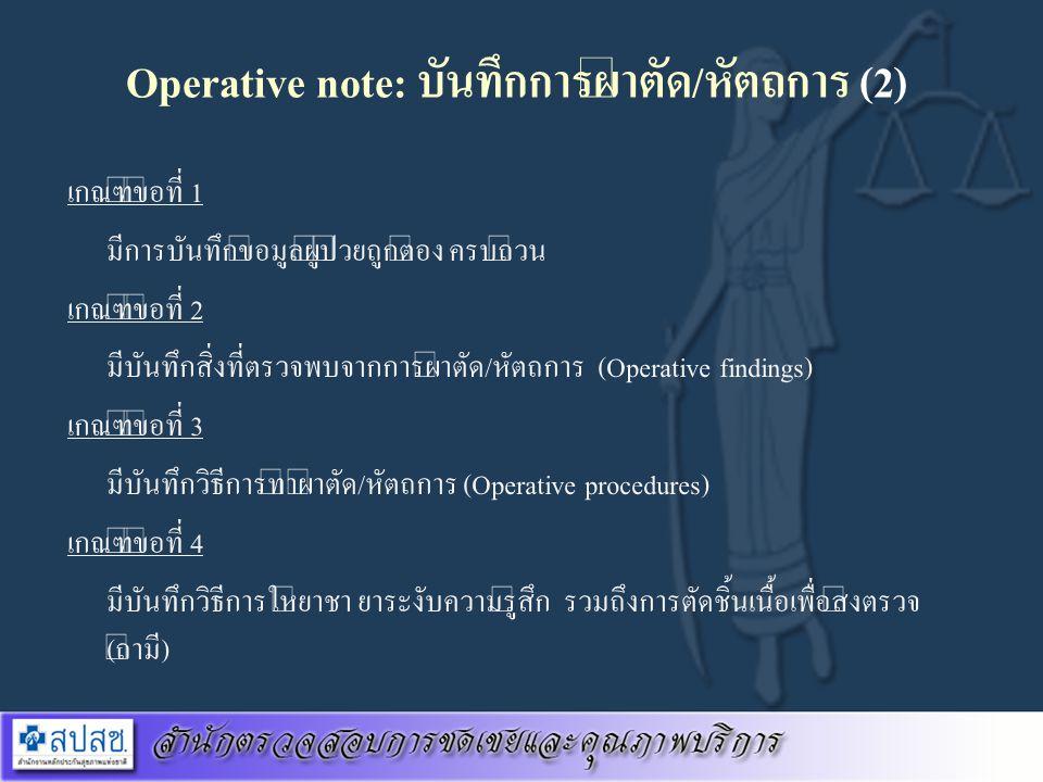 Operative note: บันทึกการผ่าตัด/หัตถการ (2)