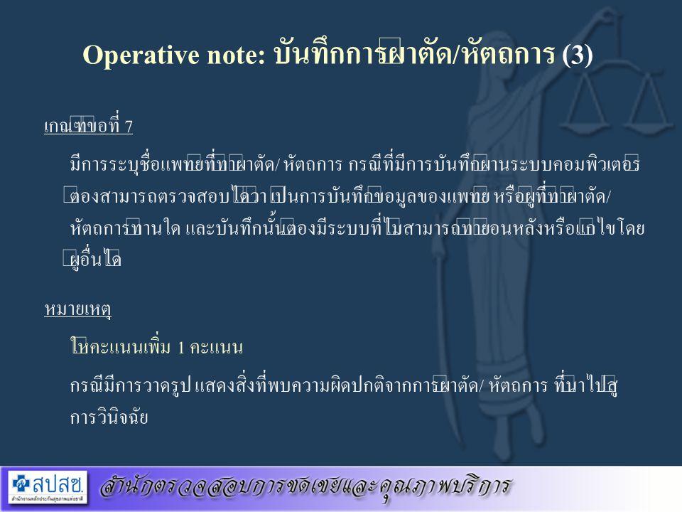 Operative note: บันทึกการผ่าตัด/หัตถการ (3)