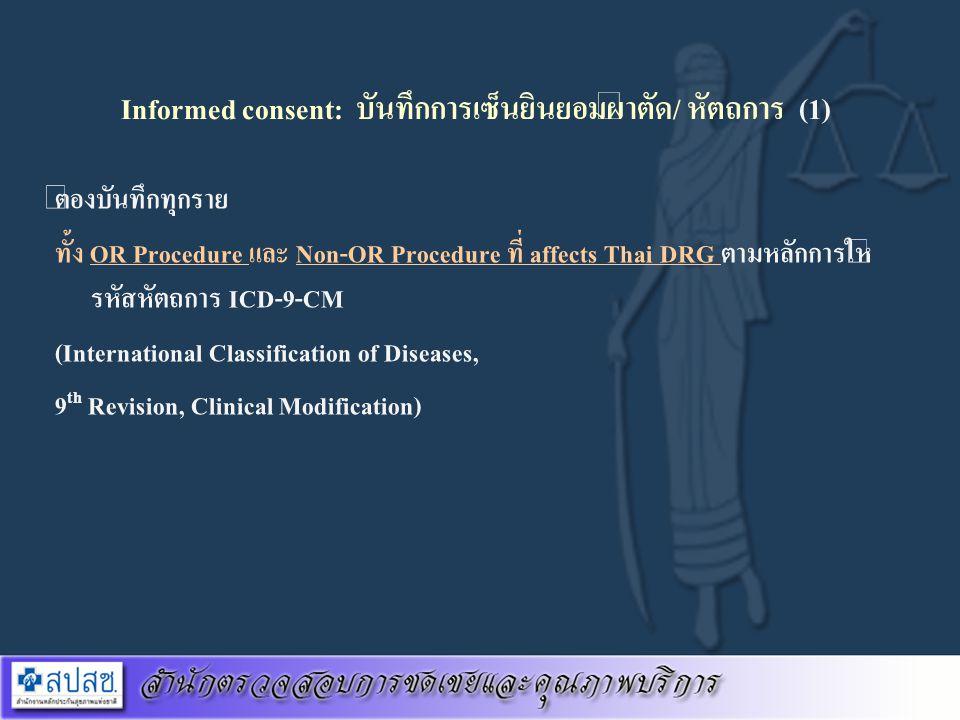 Informed consent: บันทึกการเซ็นยินยอมผ่าตัด/ หัตถการ (1)